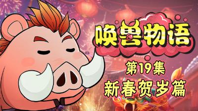 《唤兽物语》第19集:猪年春节特别篇!