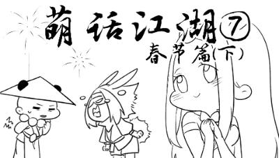 楚留香漫画,暗香师弟惨被师姐忽悠,居然要嫁给少林和尚?