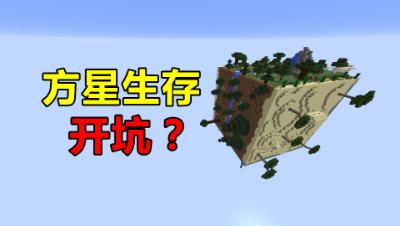 《我的世界》方星生存意向篇:在方形的星球上求生,你想看吗?