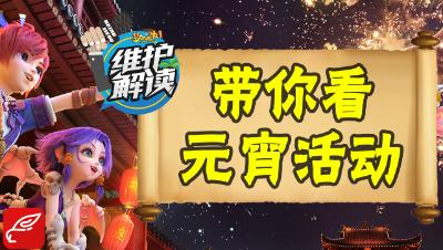 梦幻电脑版《维护解读》05:元宵节活动来啦!快来猜灯谜,囤元宵吧!
