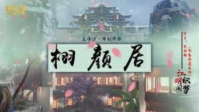 楚留香新春特邀名邸--栩颜居