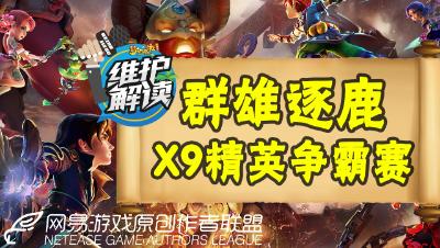 梦幻电脑版《维护解读》06:群雄逐鹿!X9精英争霸赛来袭!
