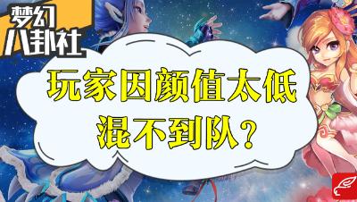 《梦幻八卦社》23:惊了!玩家因颜值低混不到队?