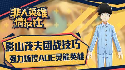 《非人英雄情报社》60:影山茂夫 团战技巧强力场控AOE灵能英雄