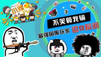 【小辣鸡TV】搞笑集锦41:最强国服主播你不笑算我输!