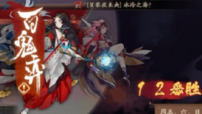 【冰冷解说】阴阳师3.1百鬼弈12胜实况