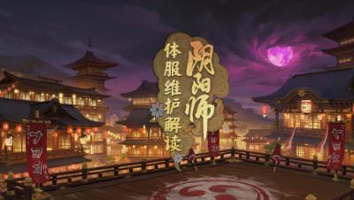 【阴阳师】赤影妖刀降临,新御魂情报公开(0306体服速报)
