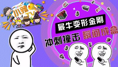 【小辣鸡TV】搞笑集锦42:最牛变形金刚,冲刺?#19981;鰨?#30636;间成盒!