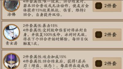 【冰冷解说】阴阳师青女房等4大新御魂机制实测结论