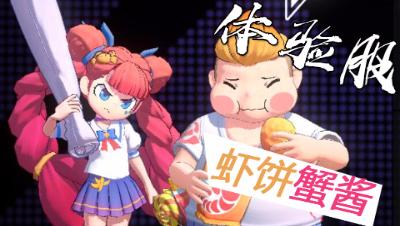 【非人学园-体验服-新英雄】虾饼蟹酱 实况解说