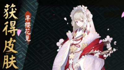 """【阴阳师】樱花妖新皮肤?#38712;?#27185;花见""""演示"""