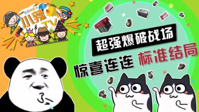 【小辣鸡TV】搞笑集锦43:超强爆破战场,惊喜连连,标准结局!