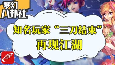 """《梦幻八卦社》34:DT传奇玩家""""三刀结束""""再现江湖!"""