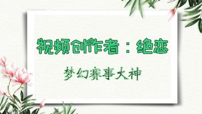 [162联武神坛]【封印蚩尤】珍宝阁VS蚩尤精彩回合