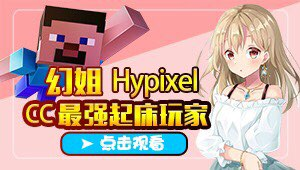 Hypixel浑水摸鱼主播~