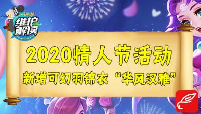梦幻电脑版《维护解读》54:2020情人节活动全服放出,新增可幻羽锦衣
