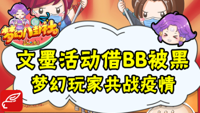 《梦幻八卦社》:文墨活动借BB被黑!梦幻玩家为武汉加油!