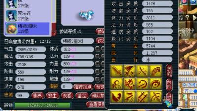 """梦幻西游:价值30万第一海毛虫,让你知道什么叫""""追到家里打""""!"""