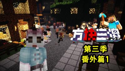 【方块三傻3】番外篇1:齐心协力,共渡难关!