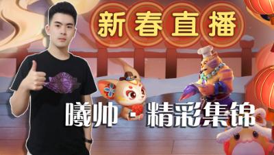 新春直播精彩集锦·曦帅