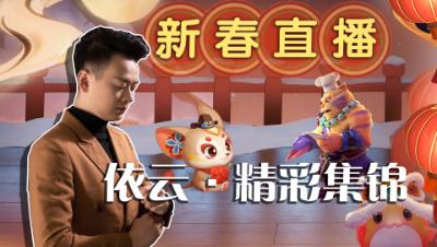 新春直播精彩集锦·依云