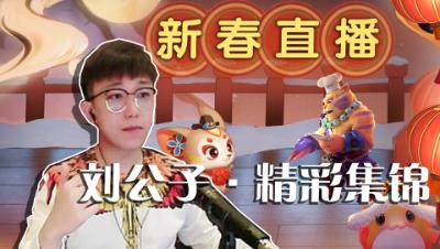 新春直播精彩集锦·刘公子