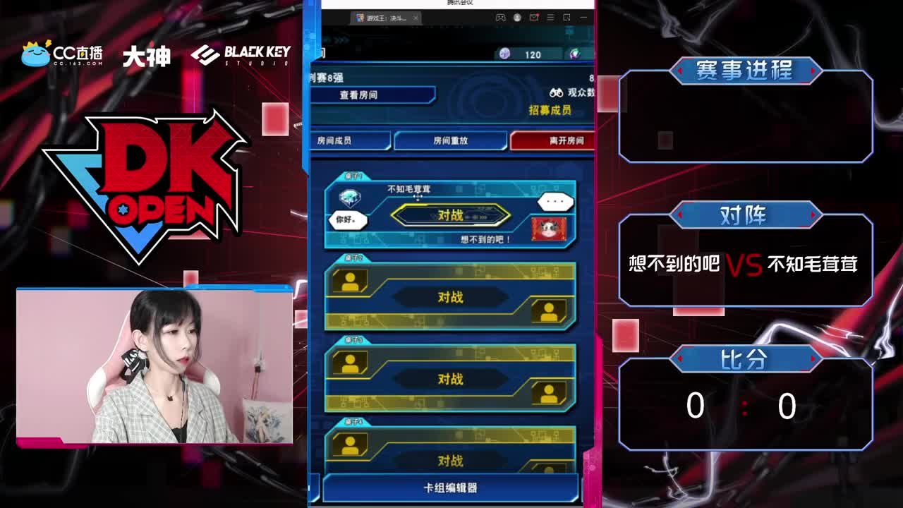 DK冲刺赛八强争夺冠军之夜