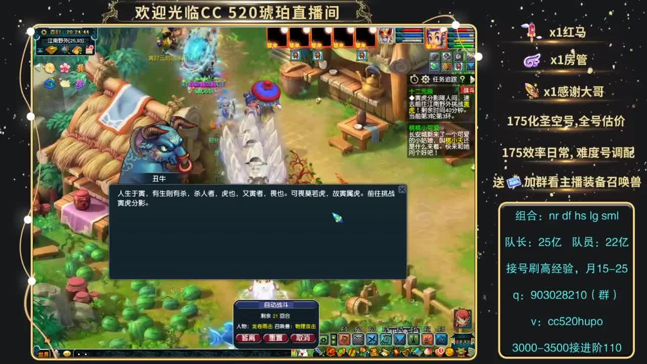 百万化九青狐,996E千亿 第1段