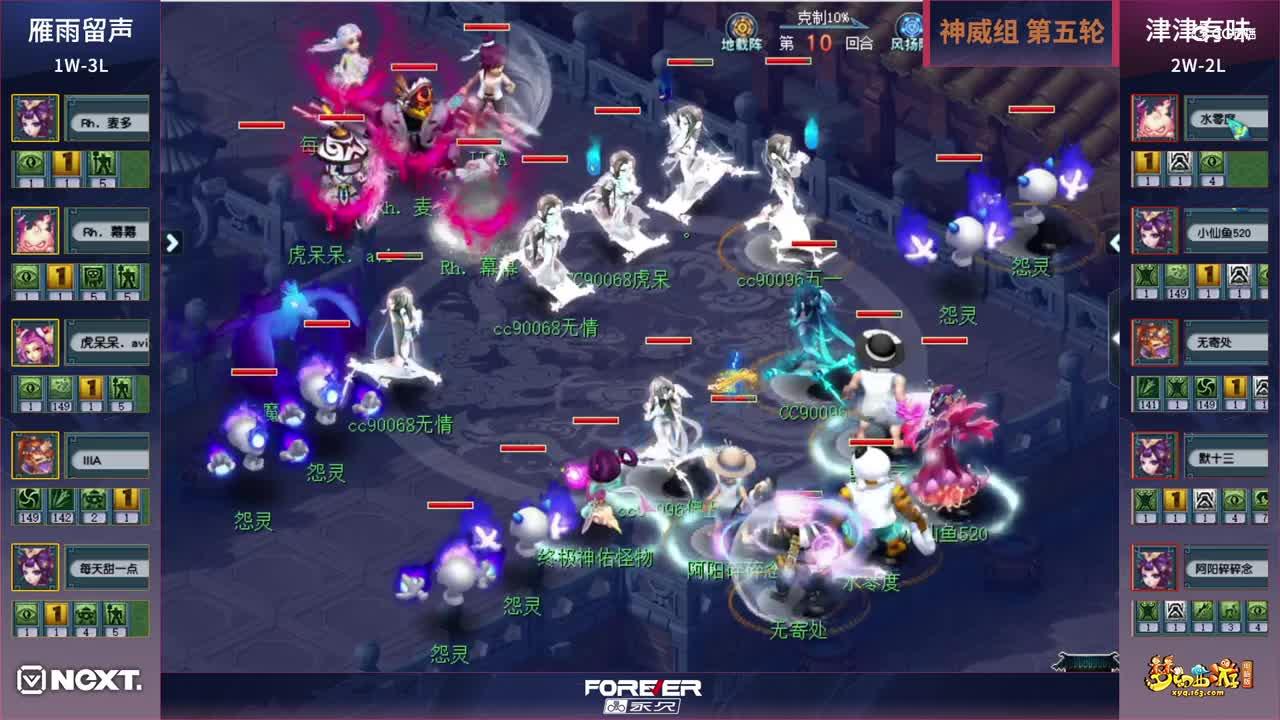 【三界之星邀请赛】《梦幻西游》电脑版,神威组小组赛第五轮:津津有味VS雁雨留声