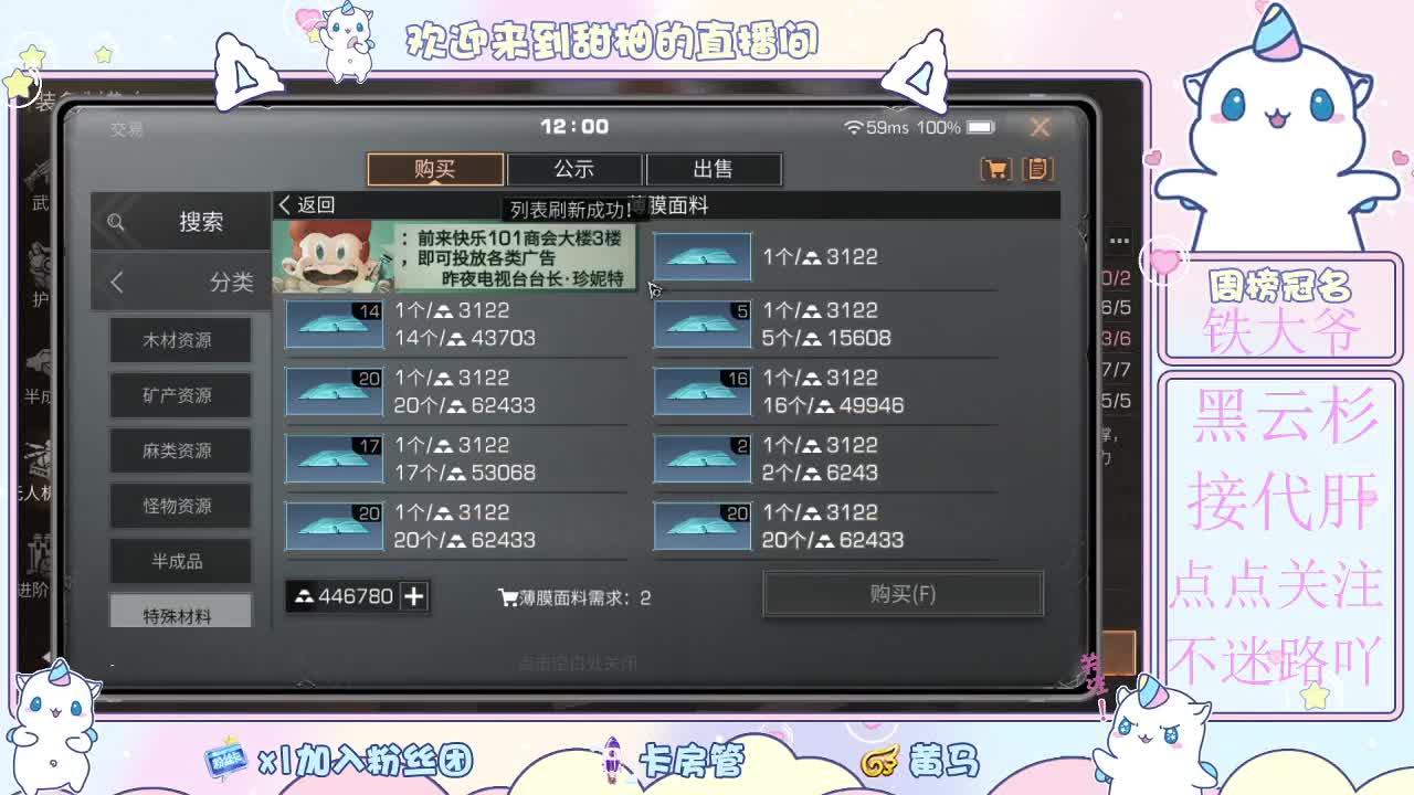 30元换赛博魅影cc时装 第2段