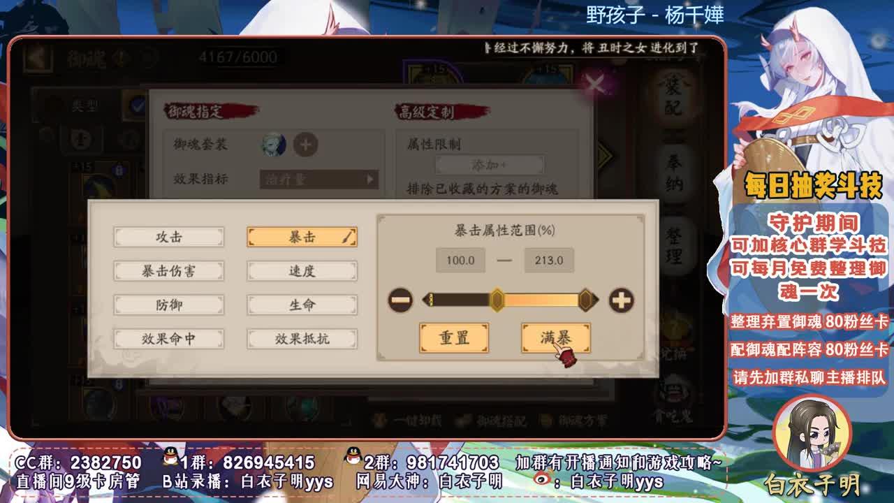 BAN面下饭斗技 第2段