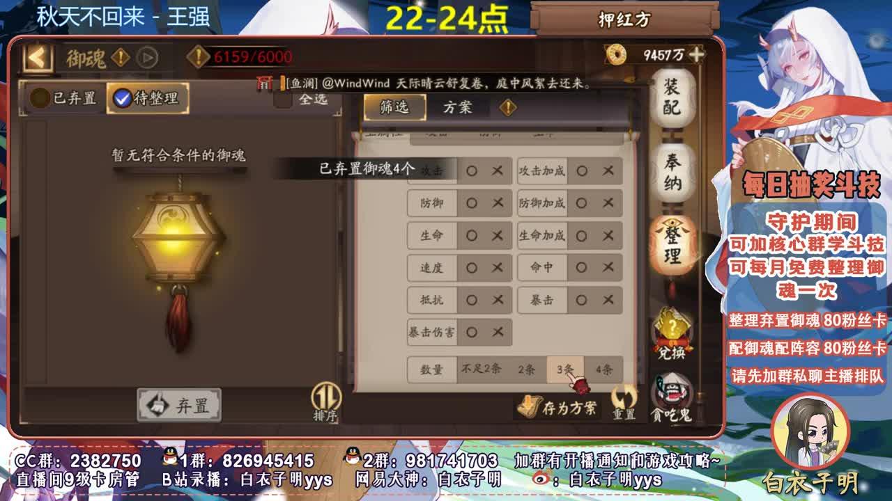 阴阳师五周年! 第2段